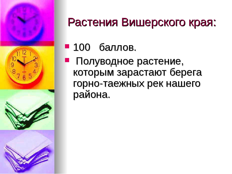 Растения Вишерского края: 100 баллов. Полуводное растение, которым зарастают...
