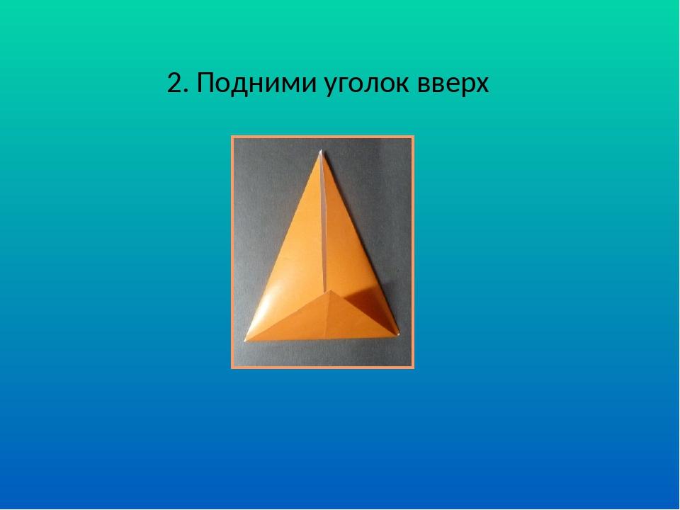 2. Подними уголок вверх