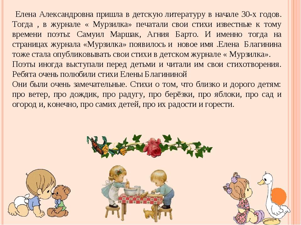 Елена Александровна пришла в детскую литературу в начале 30-х годов. Тогда ,...
