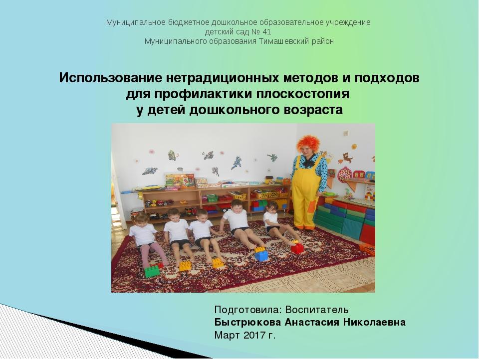 Муниципальное бюджетное дошкольное образовательное учреждение детский сад № 4...