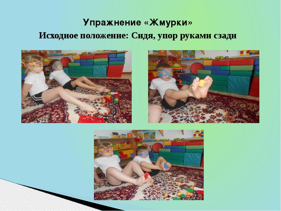 Упражнение «Жмурки» Исходное положение: Сидя, упор руками сзади