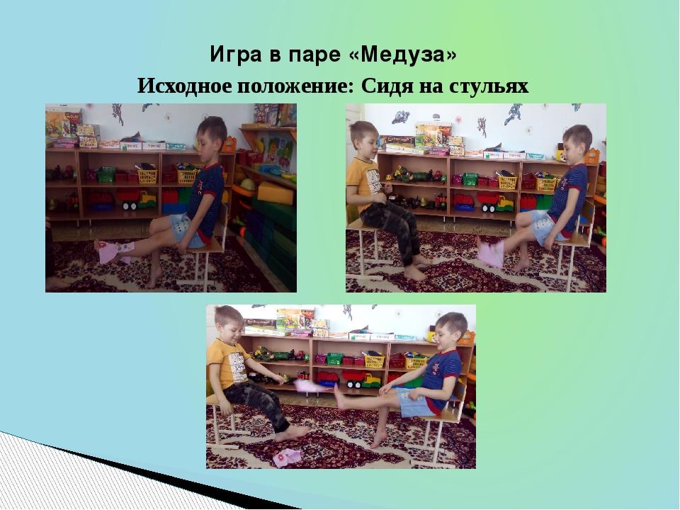 Игра в паре «Медуза» Исходное положение: Сидя на стульях