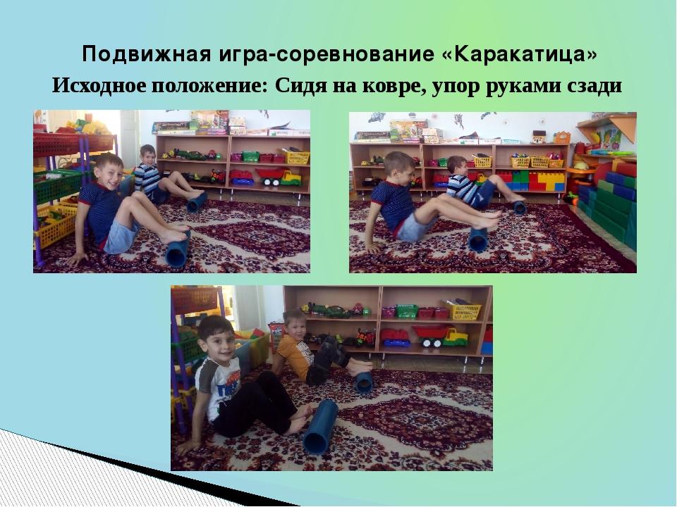 Подвижная игра-соревнование «Каракатица» Исходное положение: Сидя на ковре, у...
