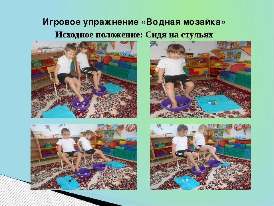 Игровое упражнение «Водная мозайка» Исходное положение: Сидя на стульях