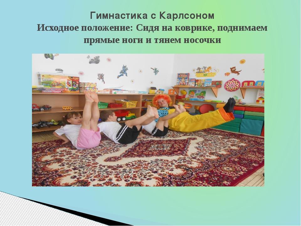 Гимнастика с Карлсоном Исходное положение: Сидя на коврике, поднимаем прямые...