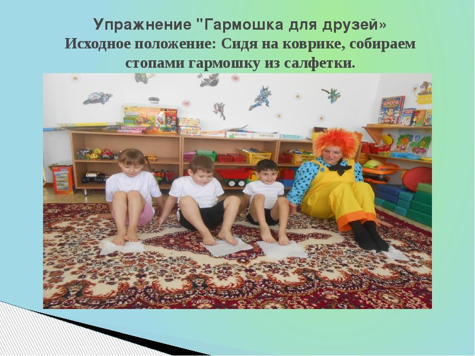 """Упражнение """"Гармошка для друзей» Исходное положение: Сидя на коврике, собирае..."""