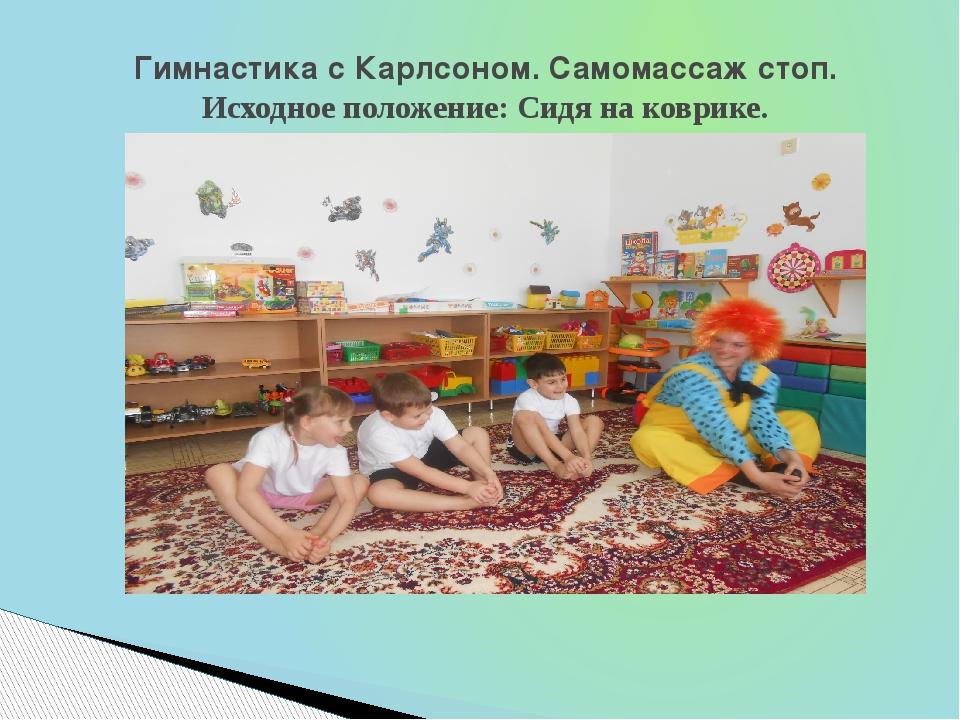 Гимнастика с Карлсоном. Самомассаж стоп. Исходное положение: Сидя на коврике.