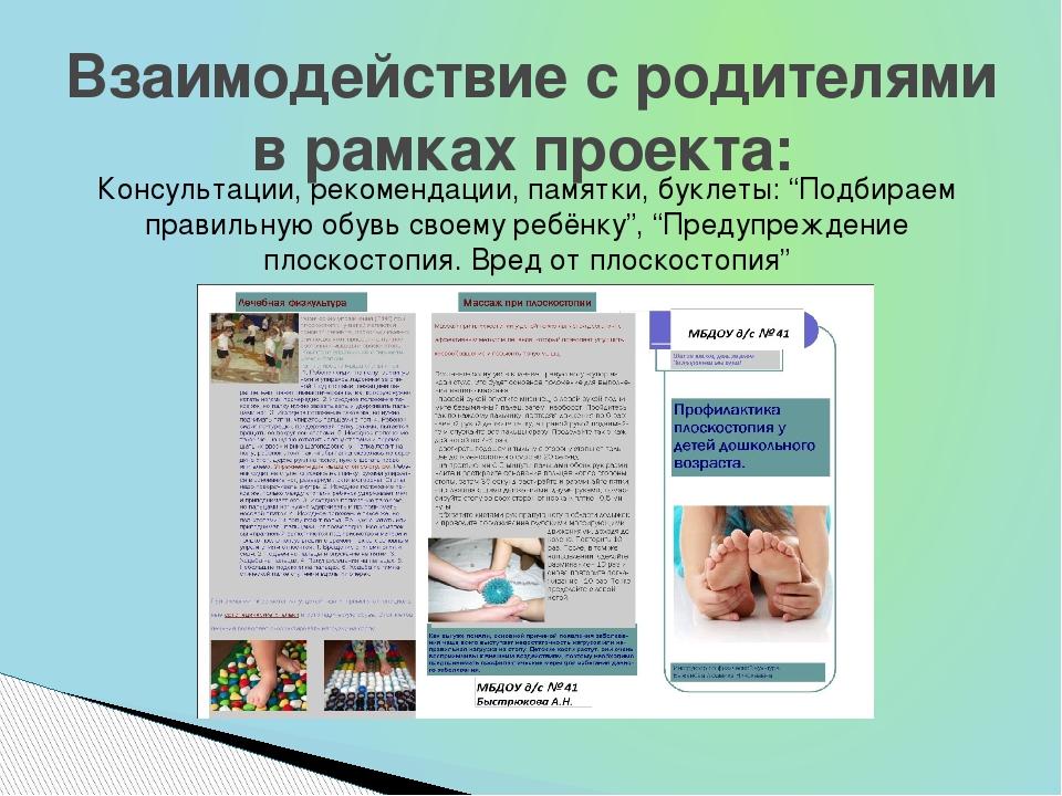 Взаимодействие с родителями в рамках проекта: Консультации, рекомендации, пам...