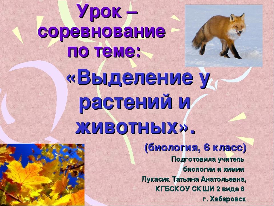 Урок – соревнование по теме: «Выделение у растений и животных». (биология, 6...