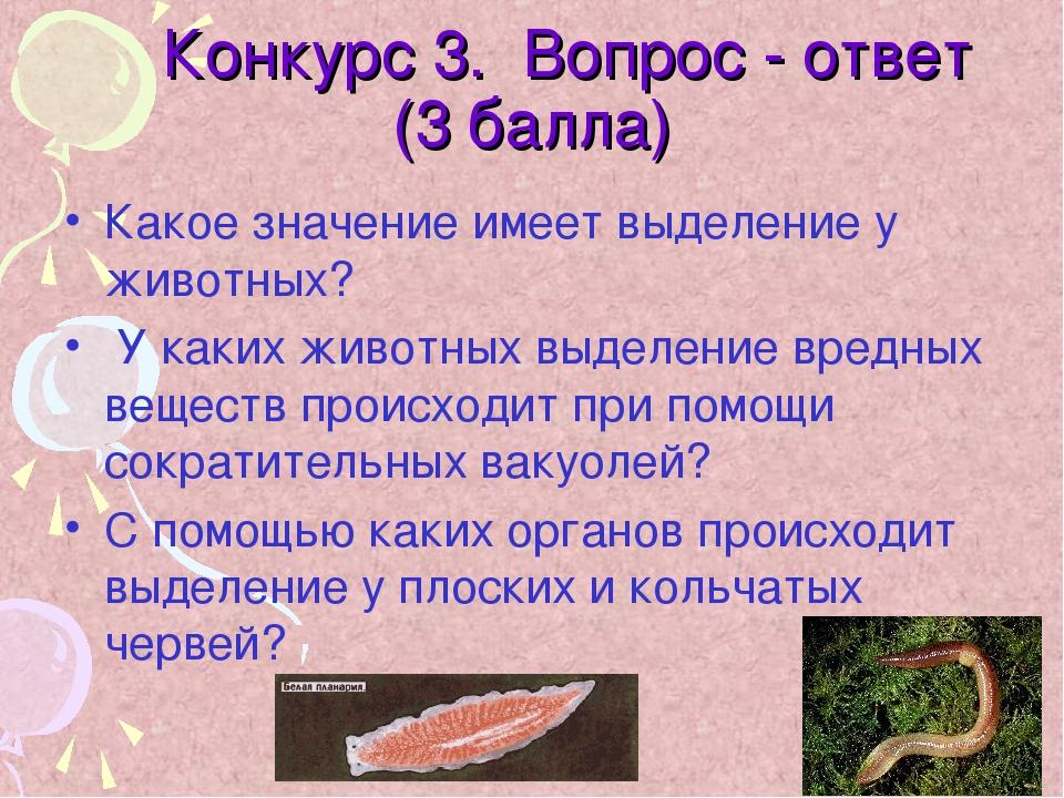 Конкурс 3. Вопрос - ответ (3 балла) Какое значение имеет выделение у животны...