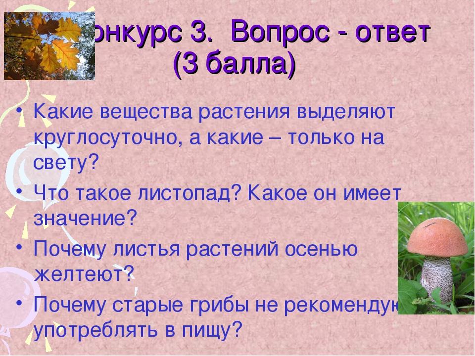 Конкурс 3. Вопрос - ответ (3 балла) Какие вещества растения выделяют круглос...