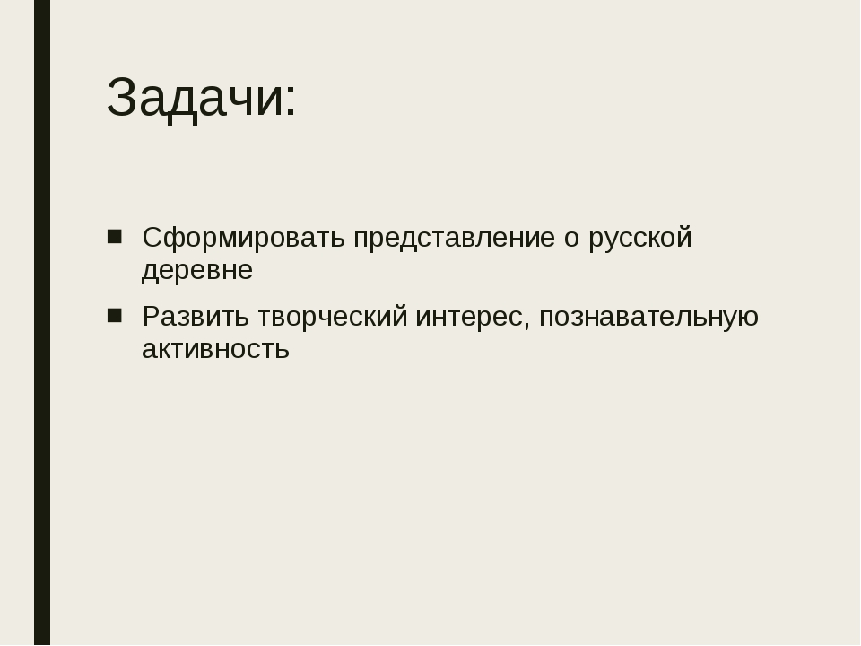 Задачи: Сформировать представление о русской деревне Развить творческий интер...