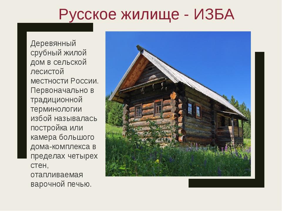 Русское жилище - ИЗБА Деревянный срубный жилой дом в сельской лесистой местно...