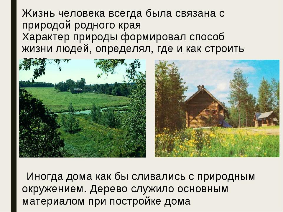 Жизнь человека всегда была связана с природой родного края Характер природы ф...