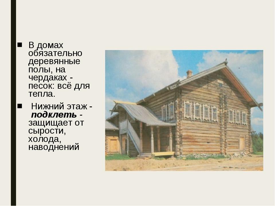 В домах обязательно деревянные полы, на чердаках - песок: всё для тепла. Нижн...