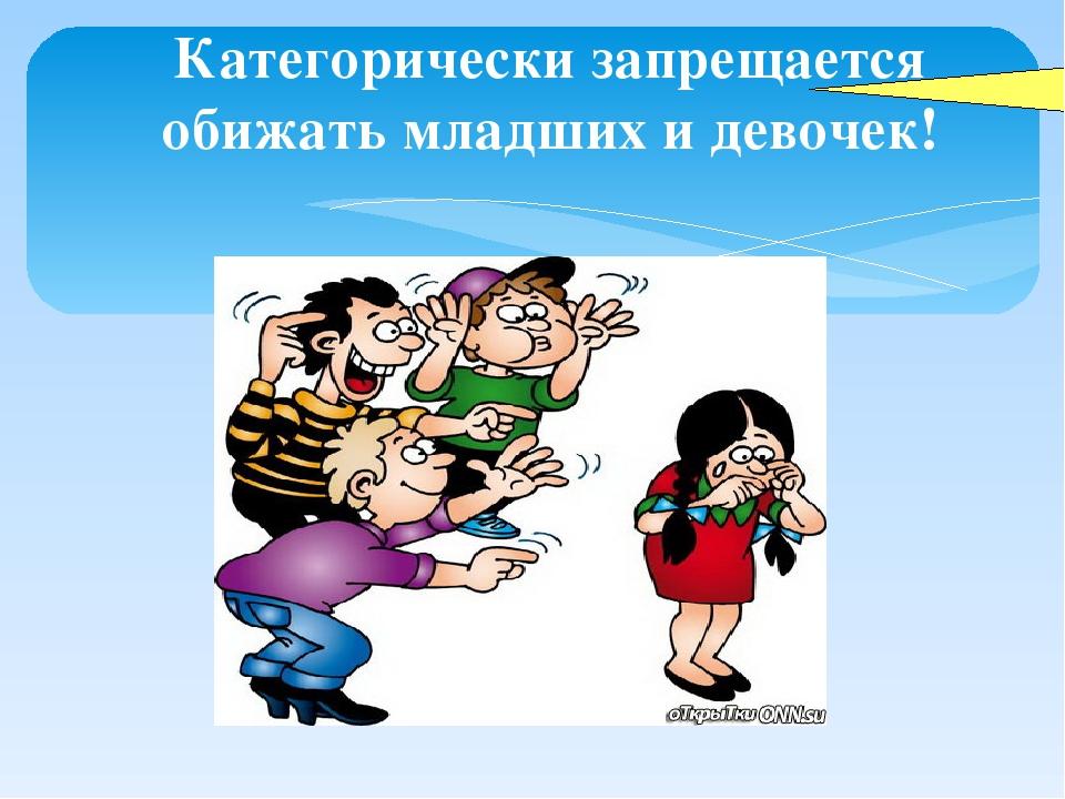 Категорически запрещается обижать младших и девочек! Правило 1