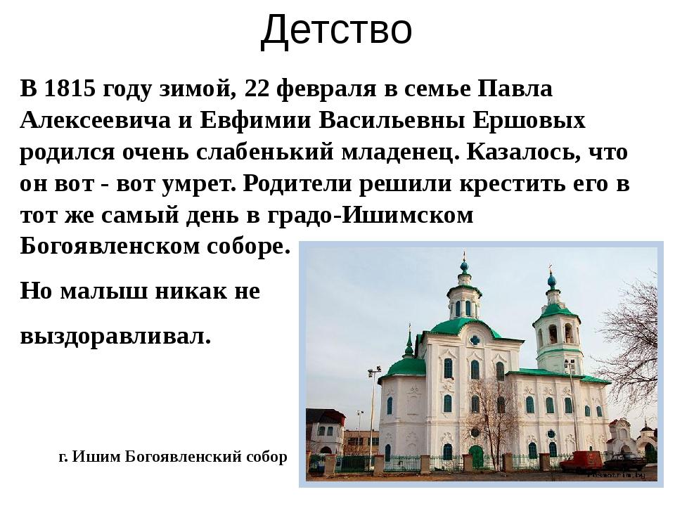 Детство В 1815 году зимой, 22 февраля в семье Павла Алексеевича и Евфимии Вас...