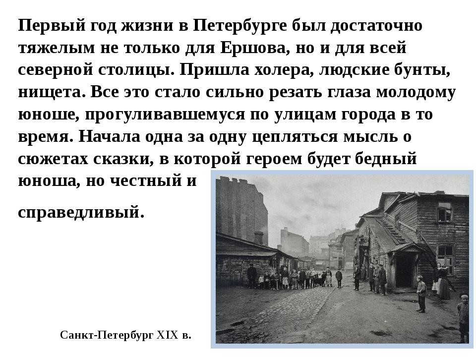 Первый год жизни в Петербурге был достаточно тяжелым не только для Ершова, но...
