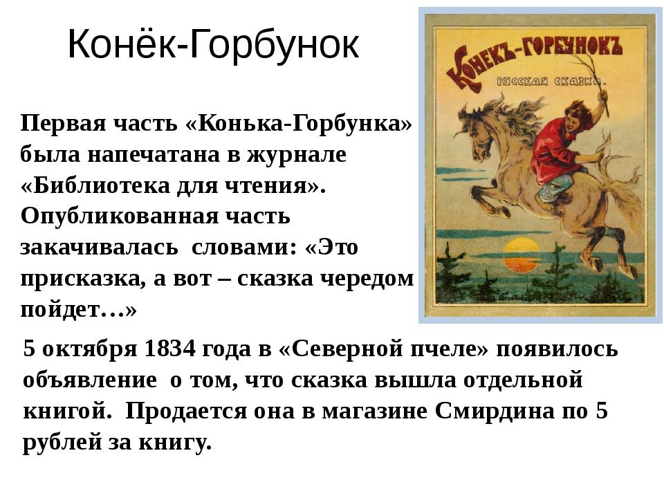 Конёк-Горбунок Первая часть «Конька-Горбунка» была напечатана в журнале «Библ...