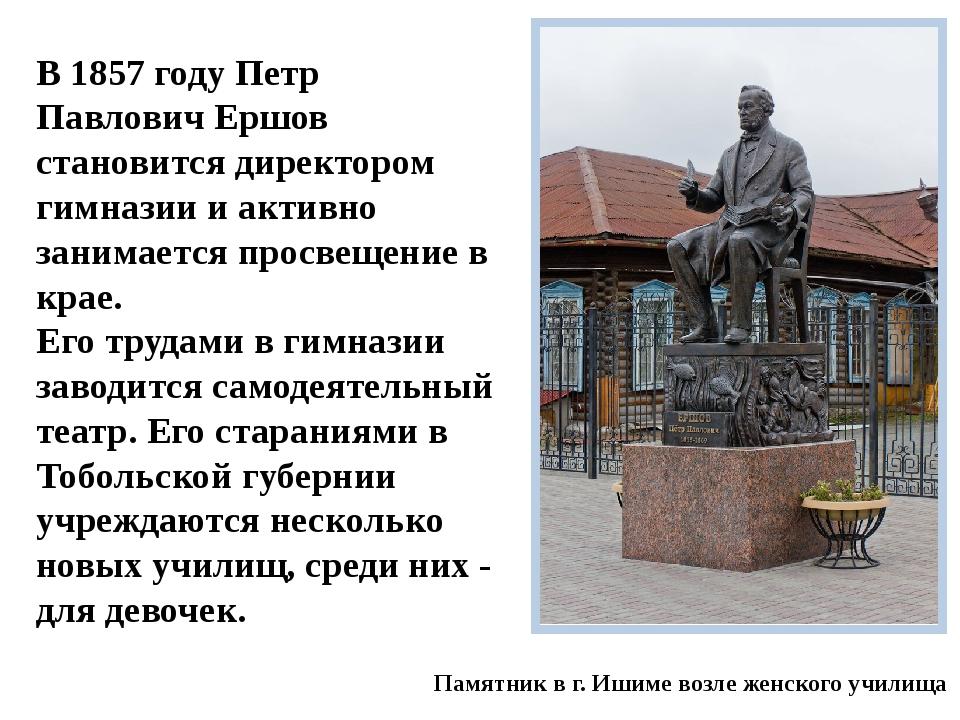 В 1857 году Петр Павлович Ершов становится директором гимназии и активно зани...