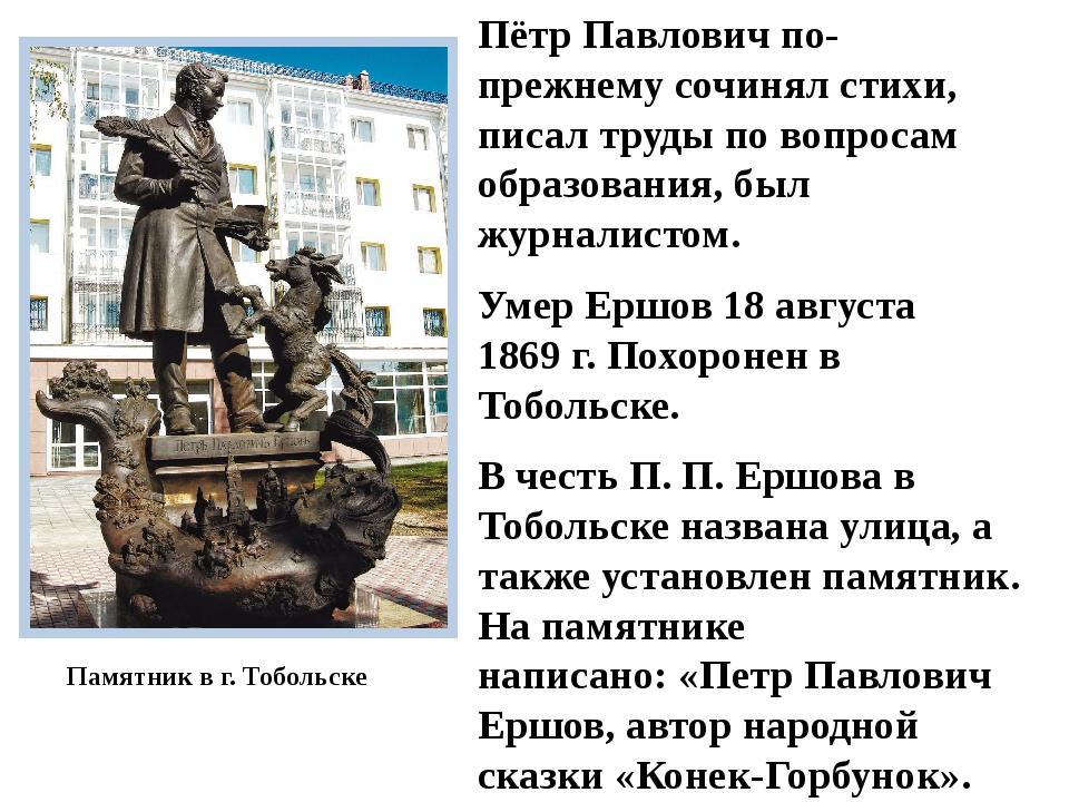 Пётр Павлович по-прежнему сочинял стихи, писал труды по вопросам образования,...