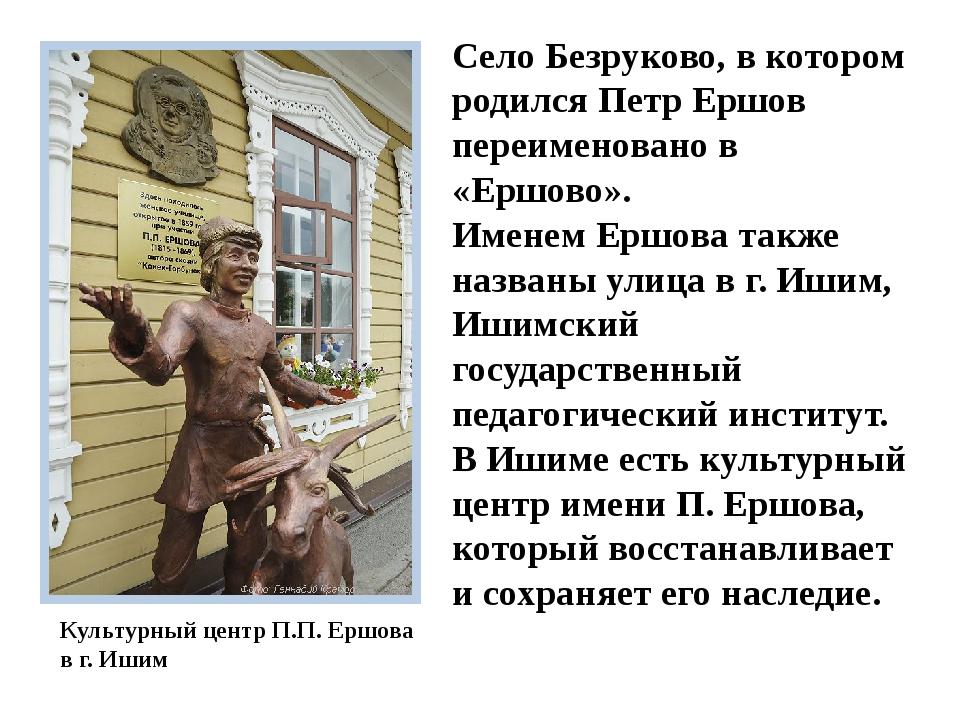 Село Безруково, в котором родился Петр Ершов переименовано в «Ершово». Именем...