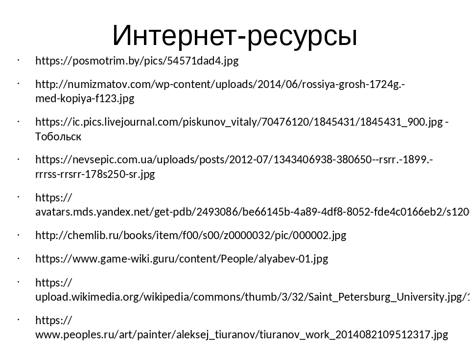 Интернет-ресурсы https://posmotrim.by/pics/54571dad4.jpg http://numizmatov.co...