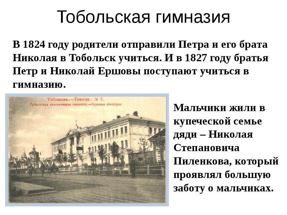 Тобольская гимназия В 1824 году родители отправили Петра и его брата Николая...