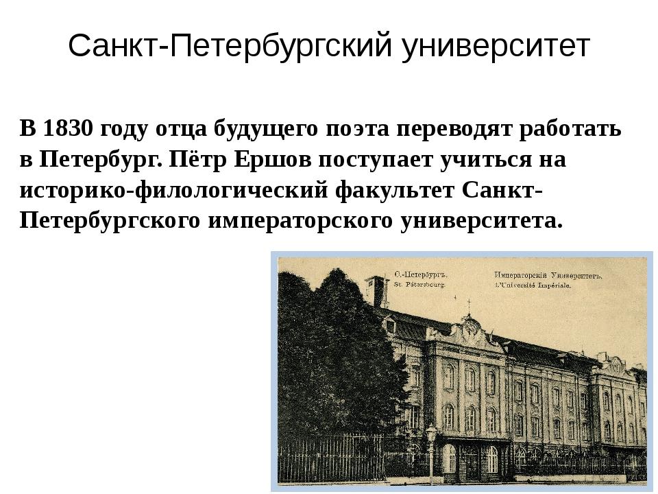 Санкт-Петербургский университет В 1830 году отца будущего поэта переводят раб...