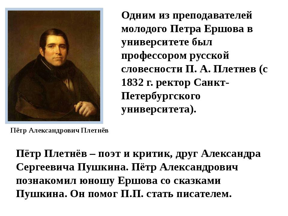 Одним из преподавателей молодого Петра Ершова в университете был профессором...