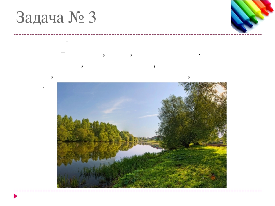 Задача № 3 Сидели как-то на берегу реки четыре школьных товарища – Андрей, Бо...
