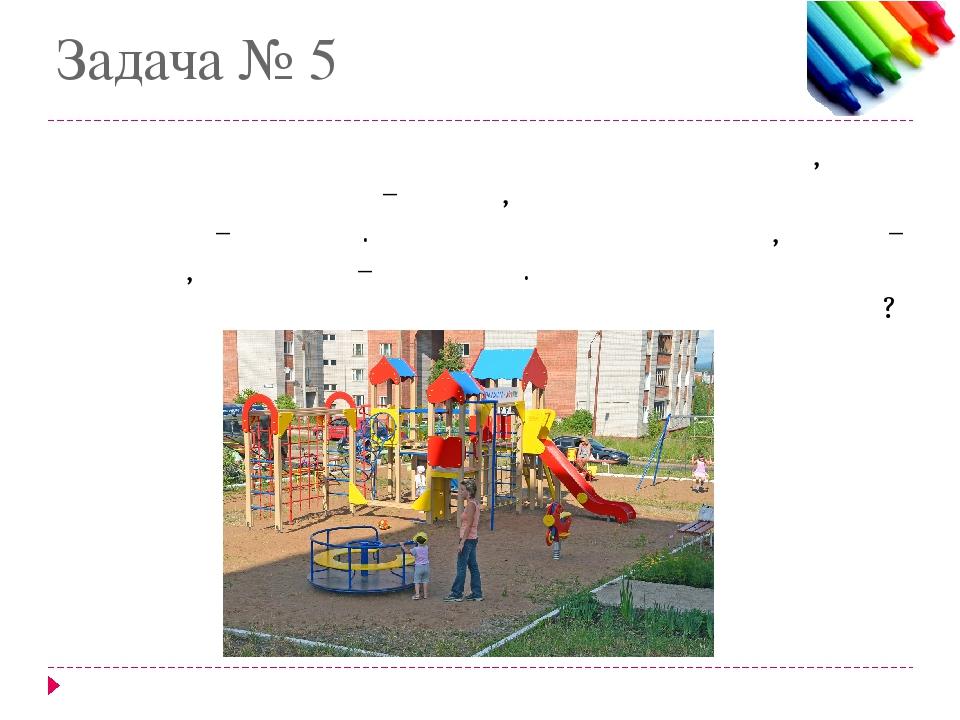 Задача № 5 В полдень на детскую площадку пришёл Вася, через два часа после не...
