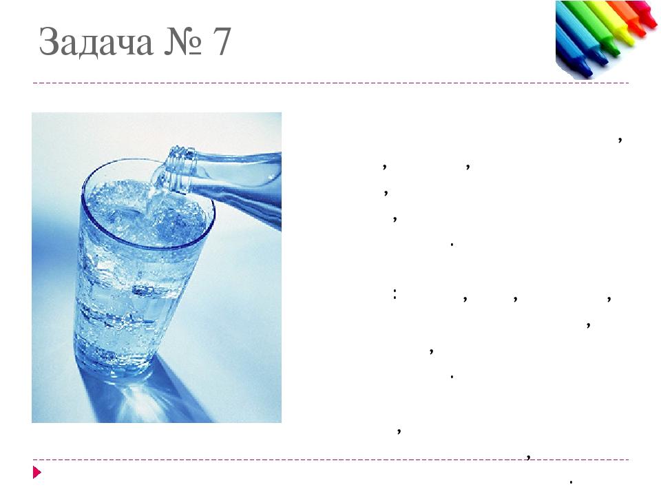 Задача № 7 На столе поставлены в ряд бутылка минеральной воды, кружка, чашка,...