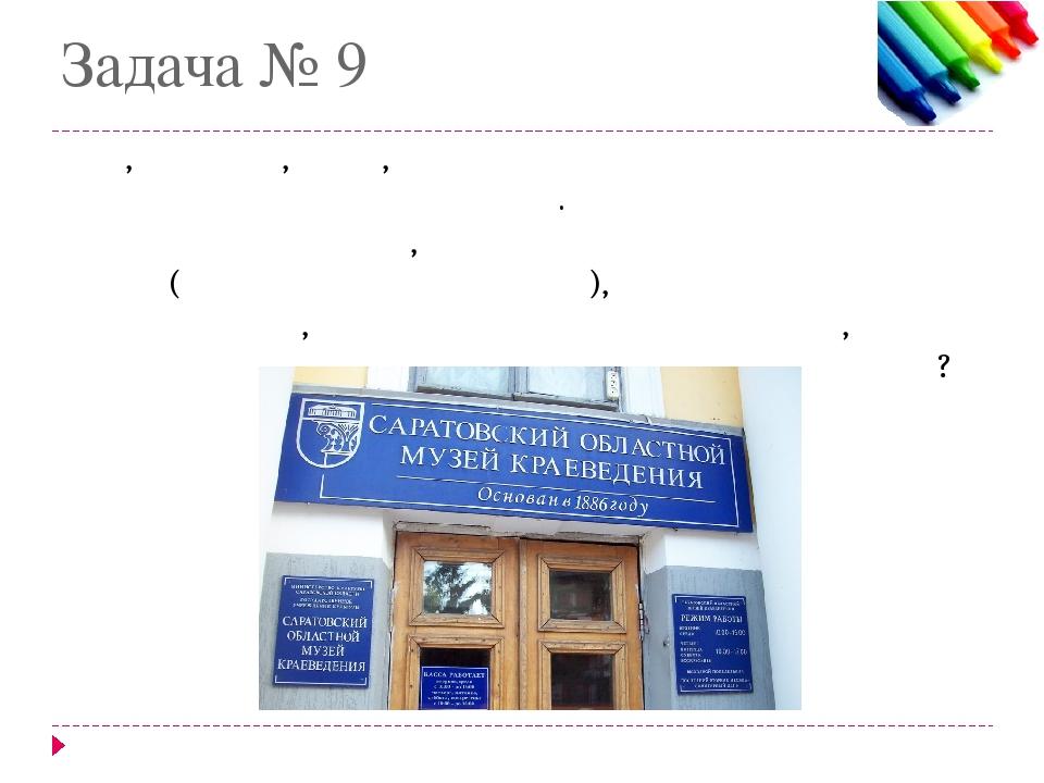 Задача № 9 Митя, Сережа, Толя, Юра и Костя пришли в музей до открытия и встал...