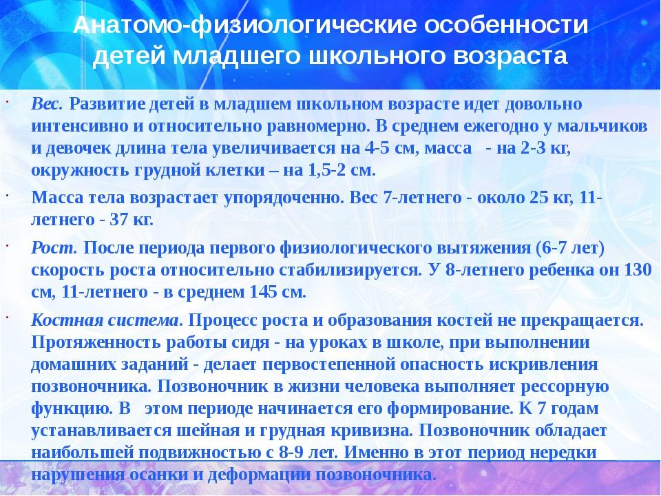 Анатомо-физиологические особенности младших школьников.