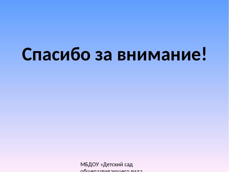 МБДОУ «Детский сад общеразвивающего вида № 56» Спасибо за внимание!