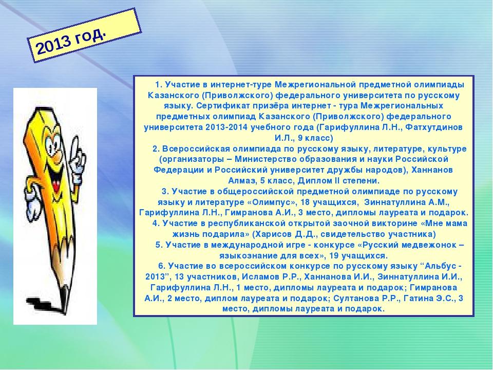 2013 год. 1. Участие в интернет-туре Межрегиональной предметной олимпиады Каз...