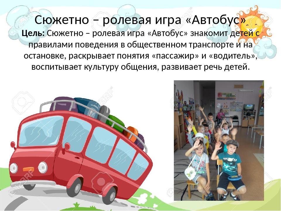 Картинки для сюжетно-ролевой игры автобус