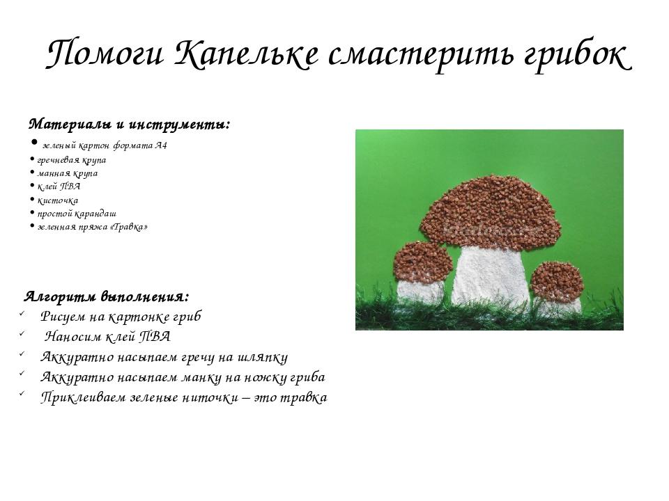 Помоги Капельке смастерить грибок Материалы и инструменты: • зеленый картон ф...