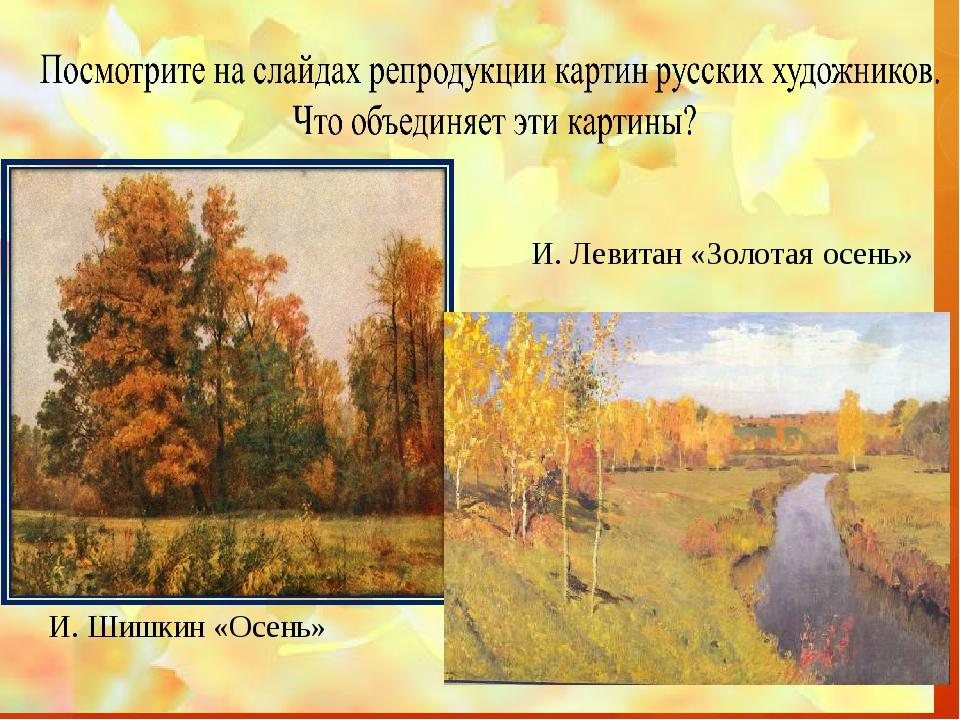 стихи к картине левитана золотая осень реализовав идею
