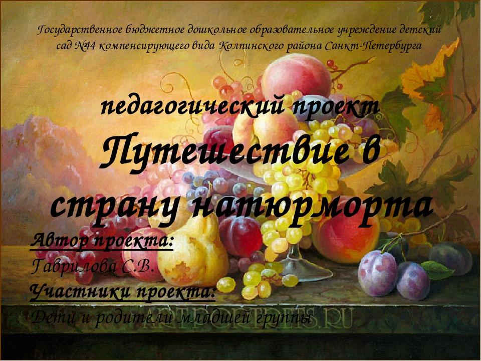 педагогический проект Путешествие в страну натюрморта Государственное бюджетн...