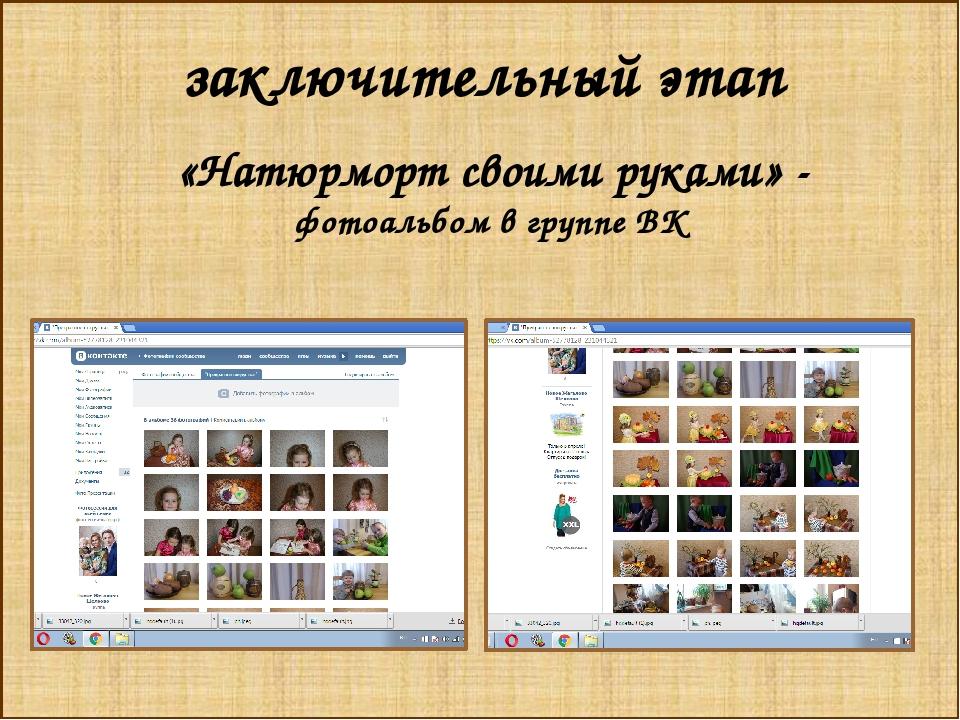 заключительный этап «Натюрморт своими руками» - фотоальбом в группе ВК