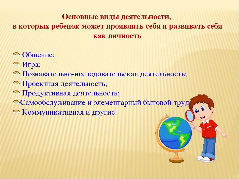 Основные виды деятельности, в которых ребенок может проявлять себя и развиват...