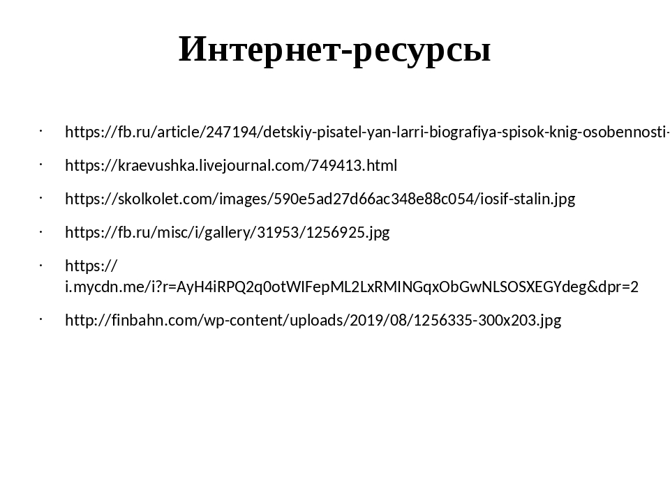 Интернет-ресурсы https://fb.ru/article/247194/detskiy-pisatel-yan-larri-biogr...