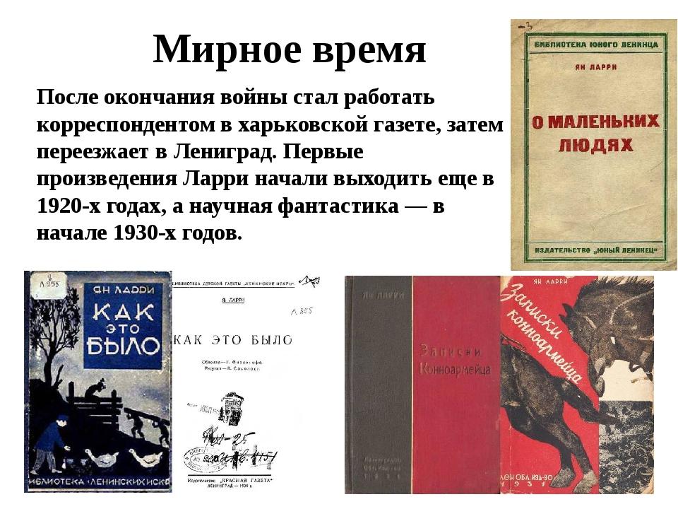После окончания войны стал работать корреспондентом в харьковской газете, зат...