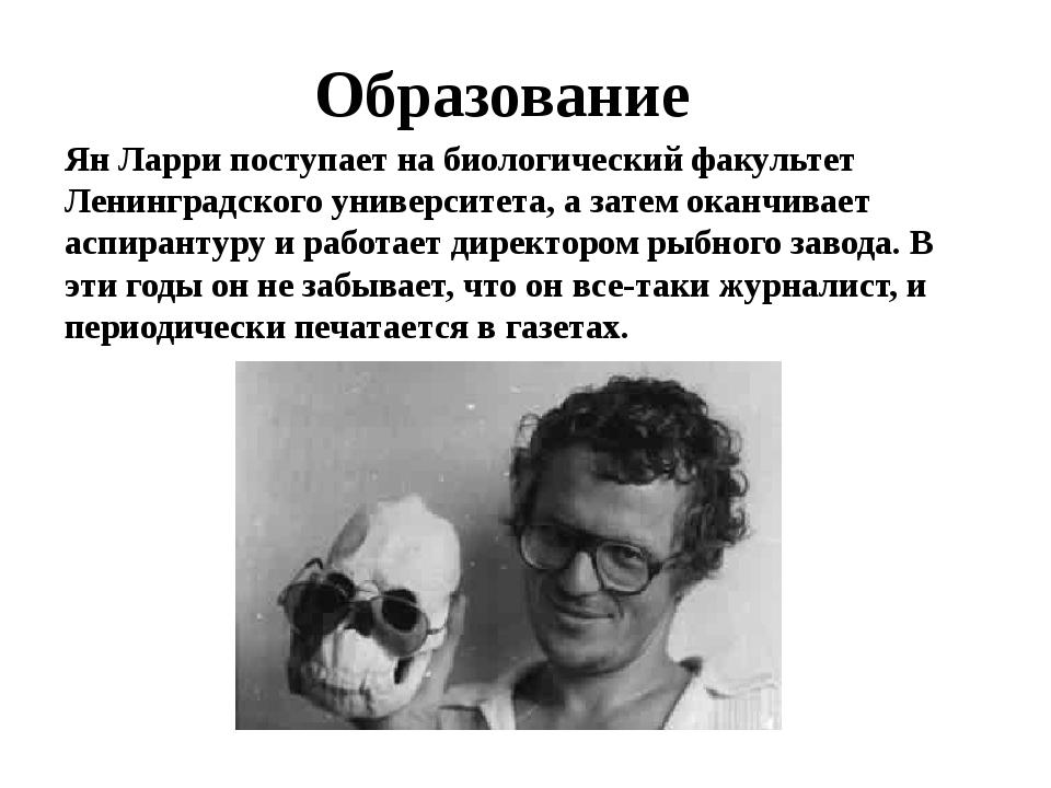 Ян Ларри поступает на биологический факультет Ленинградского университета, а...