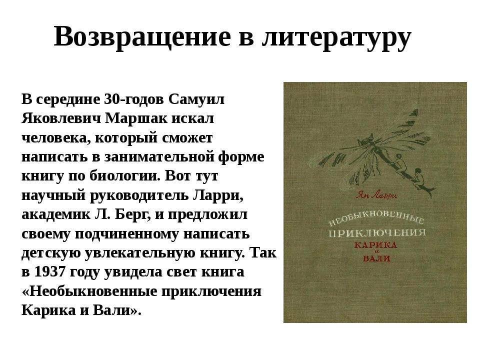 В середине 30-годов Самуил Яковлевич Маршак искал человека, который сможет на...