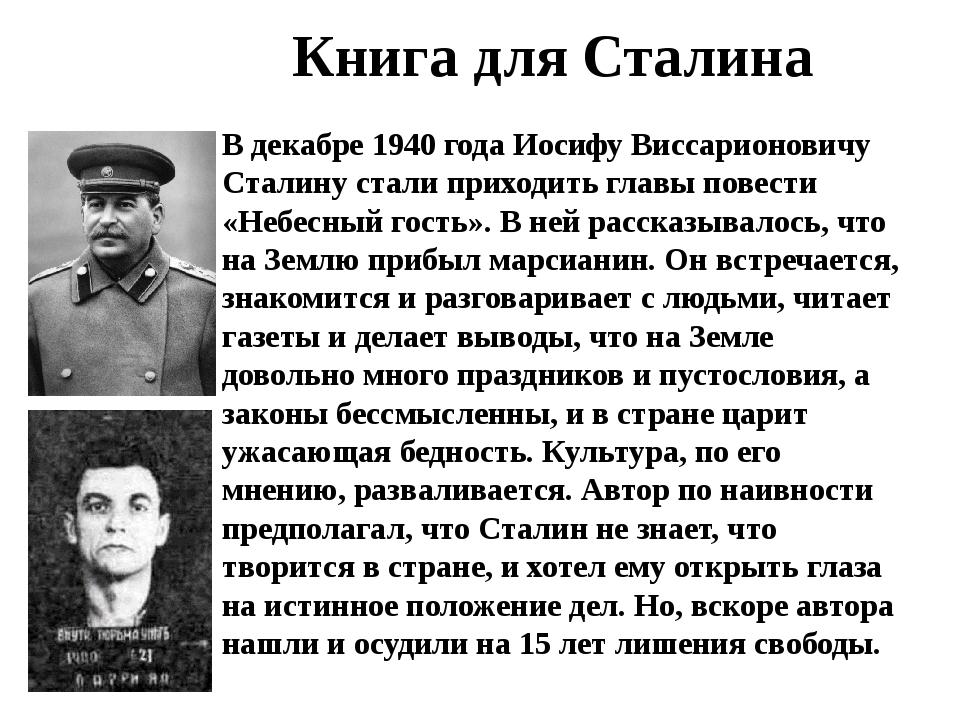 В декабре 1940 года Иосифу Виссарионовичу Сталину стали приходить главы повес...
