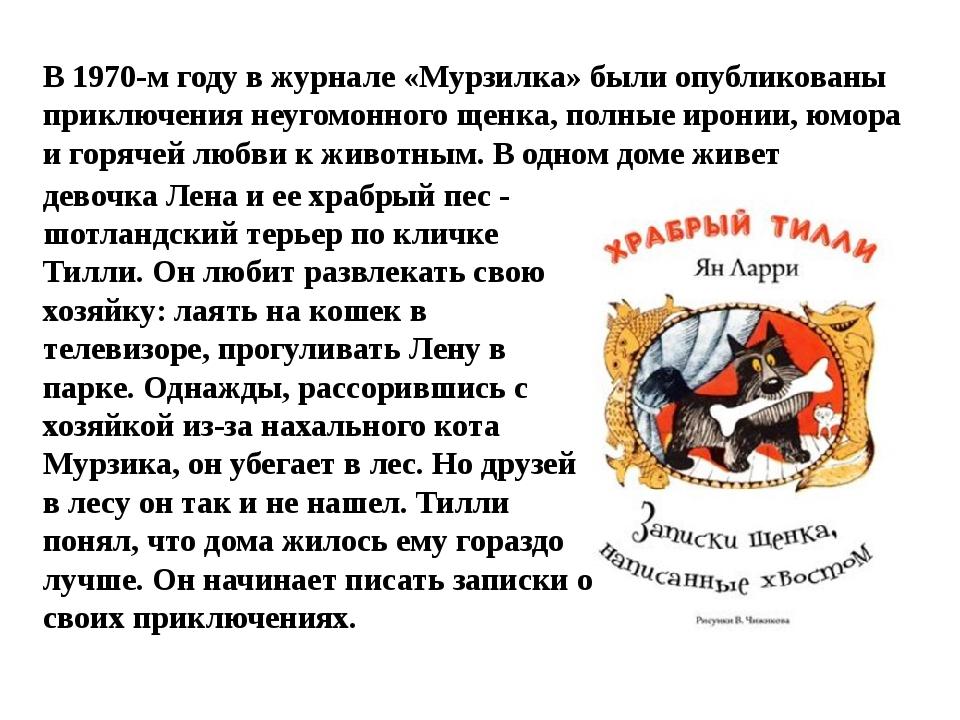 В 1970-м году в журнале«Мурзилка»были опубликованы приключения неугомонного...