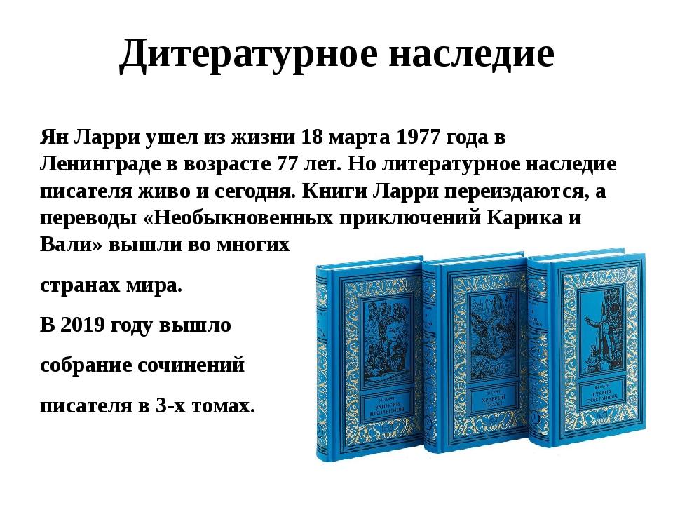 Ян Ларри ушел из жизни 18 марта 1977 года в Ленинграде в возрасте 77 лет. Но...